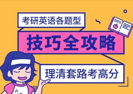 2020张剑考研英语黄皮书各题型解题技巧(配套视频)