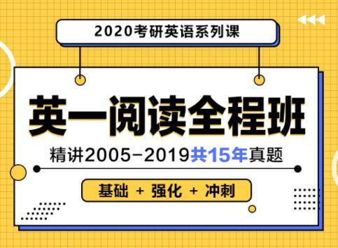 2020张剑黄皮书考研英语阅读精讲(基础超精讲/强化解题班/冲刺高分班/2005-2019年)