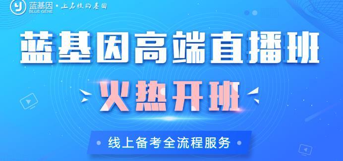 2020刘忠保蓝基因西医综合全程班