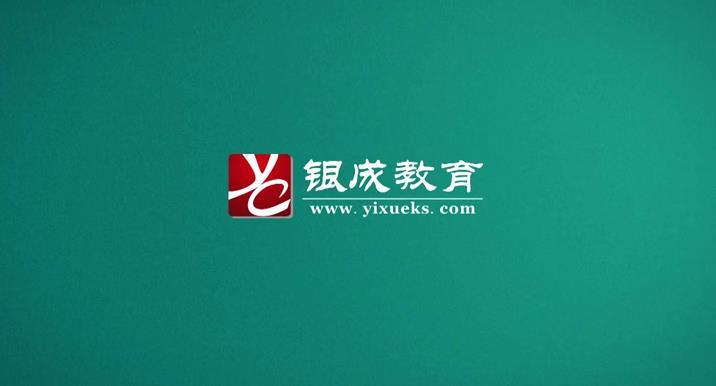 2020贺银成考研西医综合全程班