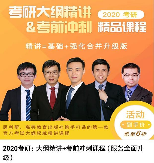 2020医考帮西医综合全程班