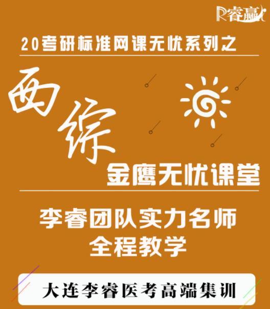 2020大连李睿考研西医综合全程班