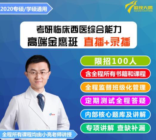2020傲视天鹰考研西医综合高端金鹰班