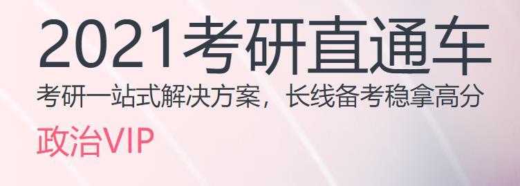 2021新东方考研政治直通车