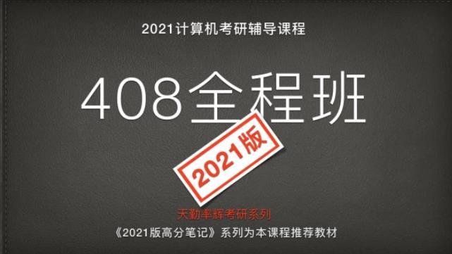 2021天勤考研计算机408全程班