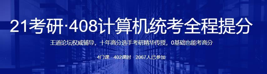 2021慕课王道考研计算机408全程班