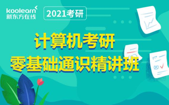 2021新东方考研计算机408精讲班